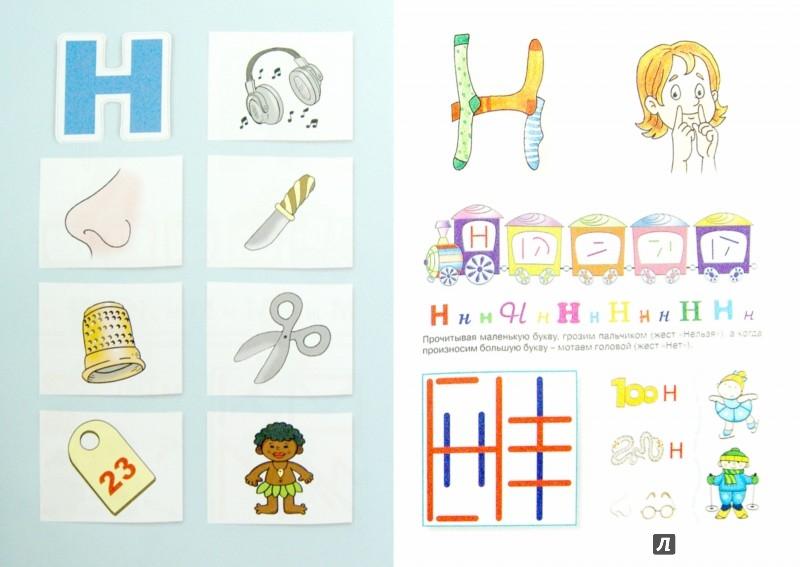 Иллюстрация 1 из 6 для Азбука с картинками и заданиями. Живая азбука. Азбука разведчиков. Спрятанные буквы. Ребусы. Имена   Лабиринт - книги. Источник: Лабиринт
