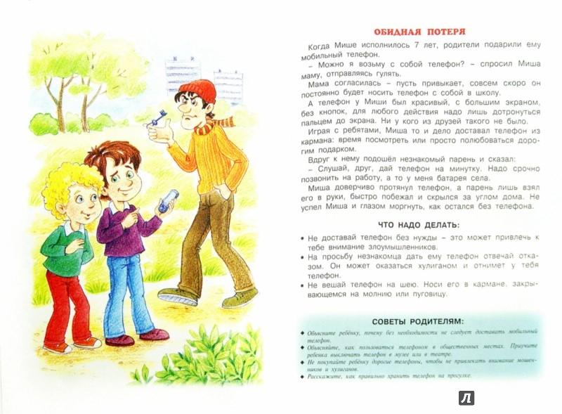 Иллюстрация 1 из 27 для Что делать, если…. Поговорите с ребенком об этом. Пожар. Опасные предметы. Опасные явления. Незнаком - Савушкин, Евдокимова | Лабиринт - книги. Источник: Лабиринт