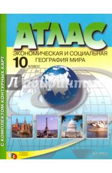 Экономическая и социальная география мира. 10 класс. Атлас + контурные карты
