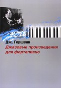 Джазовые произведения для фортепиано