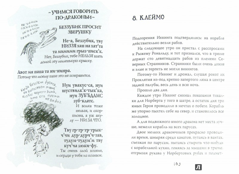 Иллюстрация 1 из 26 для Как приручить дракона. Книга 7. Как разозлить дракона - Крессида Коуэлл | Лабиринт - книги. Источник: Лабиринт