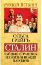 Грейгъ Ольга Ивановна Сталин. Тайные страницы из жизни вождя народов