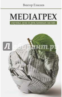 Mediaгрех