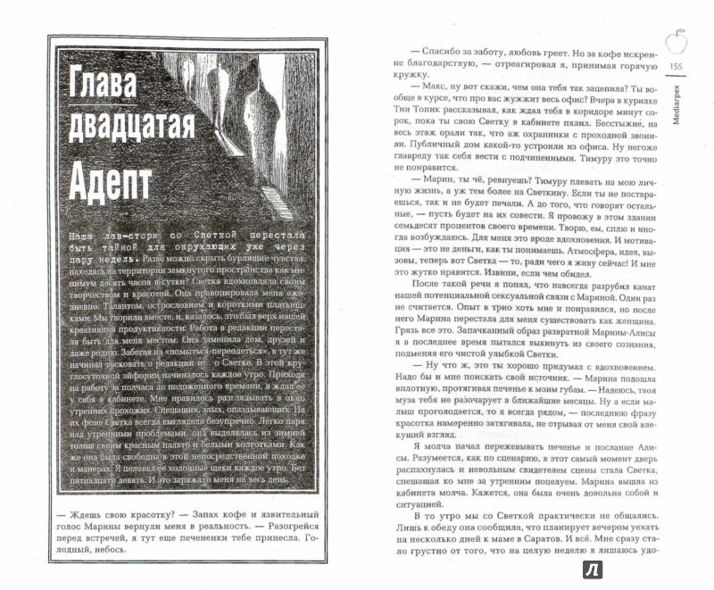 Иллюстрация 1 из 8 для Mediaгрех - Виктор Елисеев | Лабиринт - книги. Источник: Лабиринт