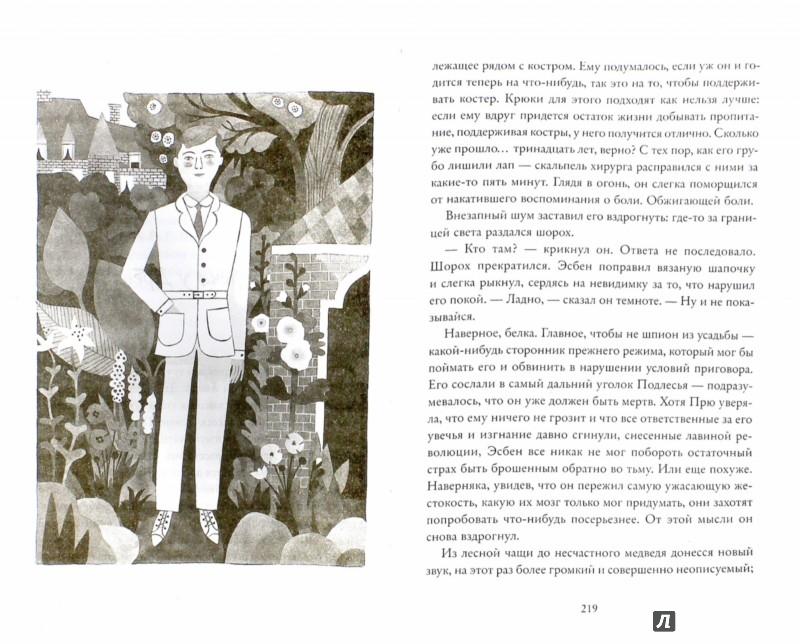 Иллюстрация 1 из 18 для Империя Дикого леса - Колин Мэлой | Лабиринт - книги. Источник: Лабиринт
