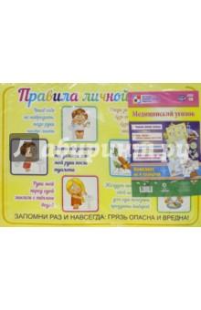 Комплект плакатов Медицинский уголок (4 плаката). ФГОС правила личной гигиены комплект из 8 плакатов