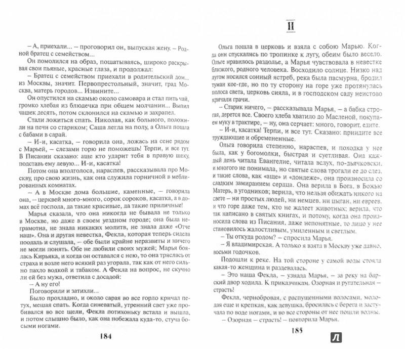 Иллюстрация 1 из 28 для Дом с мезонином. Повести. Рассказы - Антон Чехов | Лабиринт - книги. Источник: Лабиринт