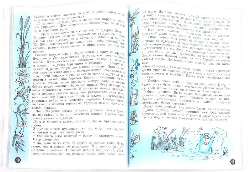 Иллюстрация 1 из 10 для Летняя тетрадь будущего четвероклассника. ФГОС - Бунеев, Данилов, Бунеева, Вахрушев, Козлова, Кузнецова | Лабиринт - книги. Источник: Лабиринт