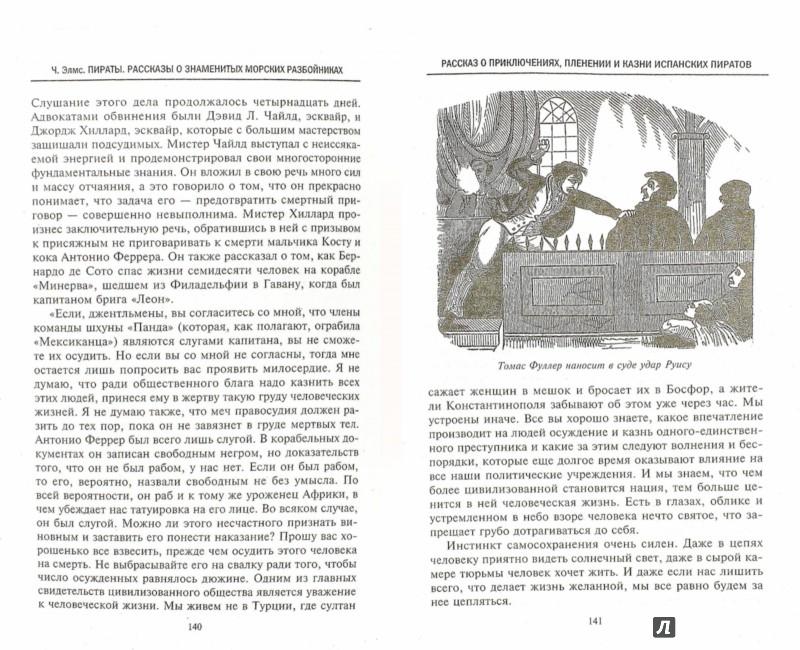 Иллюстрация 1 из 19 для Пираты. Рассказы о знаменитых морских разбойниках - Чарльз Элмс | Лабиринт - книги. Источник: Лабиринт