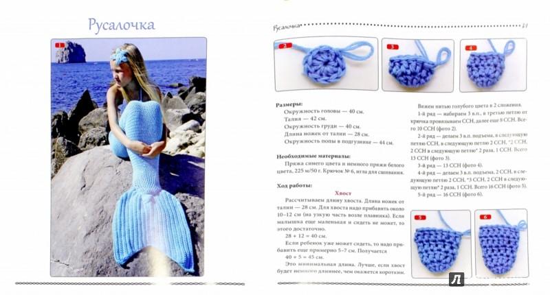Иллюстрация 1 из 5 для Детские костюмы для фотосессии своими руками - Елена Куцубина | Лабиринт - книги. Источник: Лабиринт