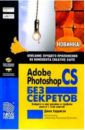 Харрисон Джек Adobe Photoshop CS без секретов
