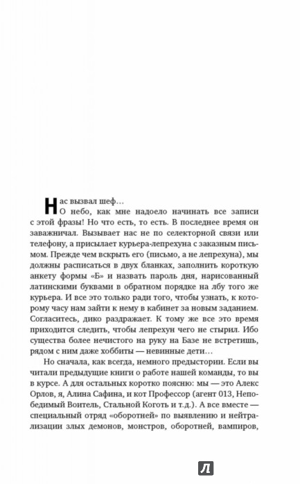 Иллюстрация 1 из 9 для Приключения оборотней - Белянин, Черная | Лабиринт - книги. Источник: Лабиринт