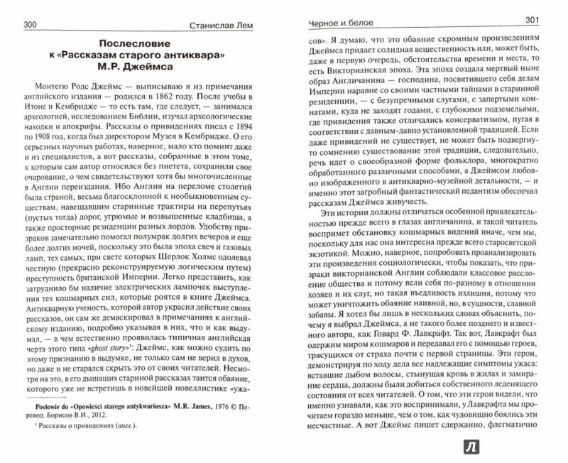 Иллюстрация 1 из 9 для Черное и белое - Станислав Лем | Лабиринт - книги. Источник: Лабиринт