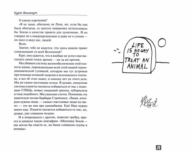 Иллюстрация 1 из 15 для Пожать руку Богу (с предисловием Нила Геймана) - Курт Воннегут | Лабиринт - книги. Источник: Лабиринт