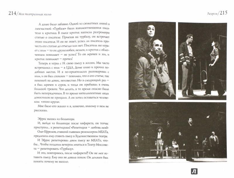 Иллюстрация 1 из 16 для Моя жизнь. Театр и не только - Эдвард Радзинский | Лабиринт - книги. Источник: Лабиринт