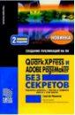 Машков Сергей QuarkXPress и Adobe PageMaker без секретов владимир машков веселая дюжина