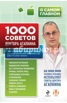 1000 советов доктора Агапкина