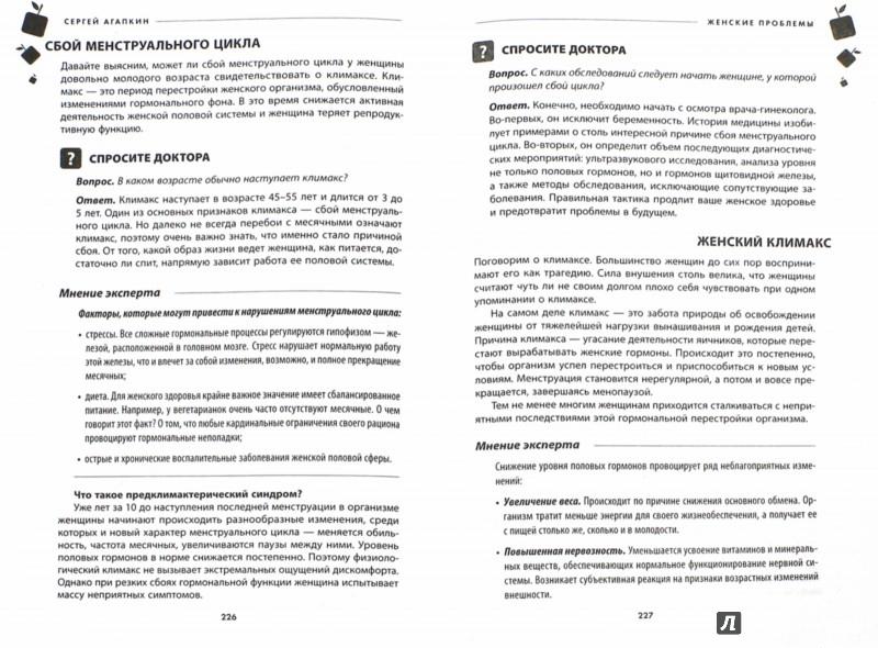 Иллюстрация 1 из 7 для 1000 советов доктора Агапкина - Сергей Агапкин | Лабиринт - книги. Источник: Лабиринт