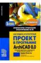 купить Фелистов Эдуард Как создать архитектурный проект в ArchiCAD 8.0 недорого