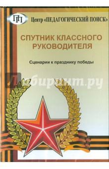 Zakazat.ru: Спутник классного руководителя. Сценарии к празднику победы (CD).
