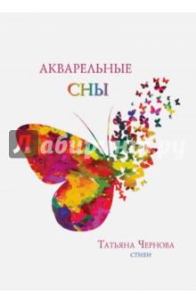Акварельные сны рипол классик рождественское чудо старинный альбом альбом открыток