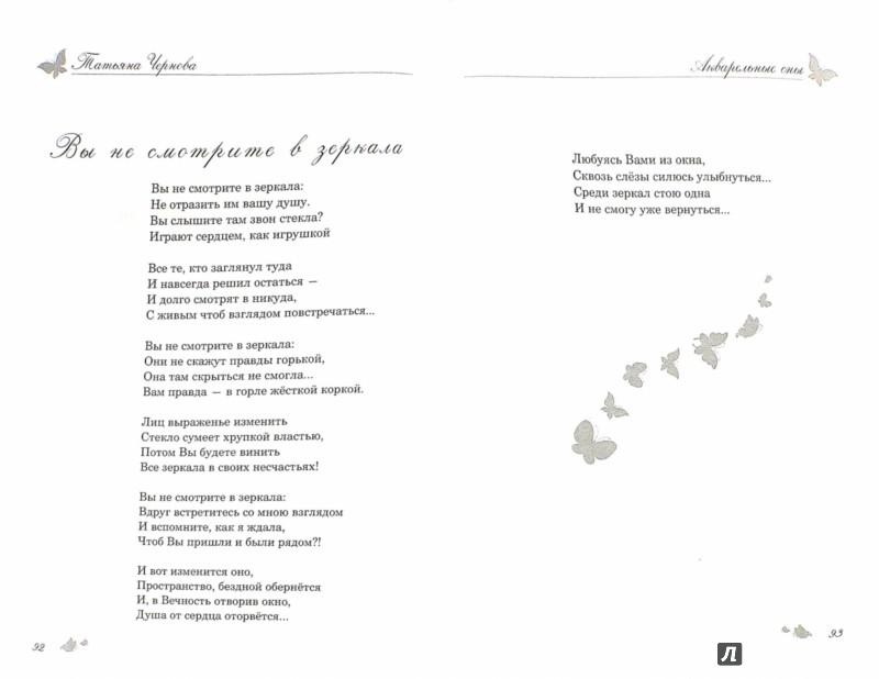 Иллюстрация 1 из 4 для Акварельные сны - Татьяна Чернова | Лабиринт - книги. Источник: Лабиринт