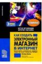Орлов Леонид Как создать электронный магазин в Интернет. - 3-е издание