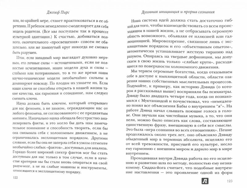 Иллюстрация 1 из 13 для Духовная инициация и прорыв сознания - Джозеф Пирс | Лабиринт - книги. Источник: Лабиринт