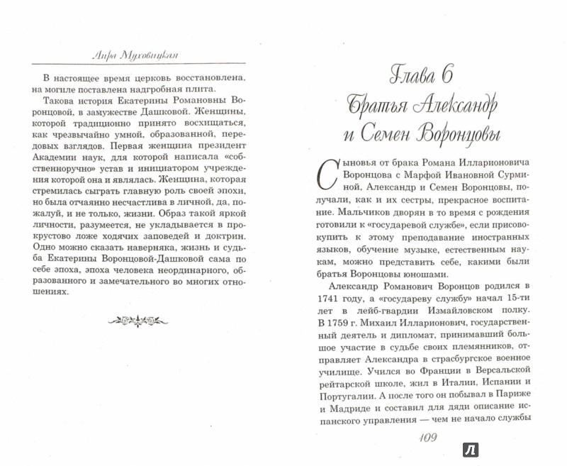 Иллюстрация 1 из 7 для Воронцовы - Лира Муховицкая | Лабиринт - книги. Источник: Лабиринт