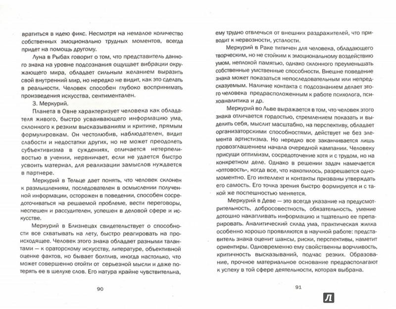 Иллюстрация 1 из 6 для Астрологическая карта судьбы - Наталья Нагорная | Лабиринт - книги. Источник: Лабиринт