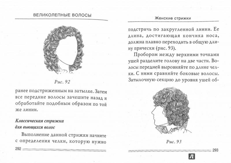 Иллюстрация 1 из 15 для Ваш домашний стилист. Великолепные волосы. Стрижем, укладываем, окрашиваем | Лабиринт - книги. Источник: Лабиринт