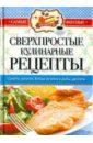 Сверхпростые кулинарные рецепты кашин с п дичь кулинарные рецепты охотника