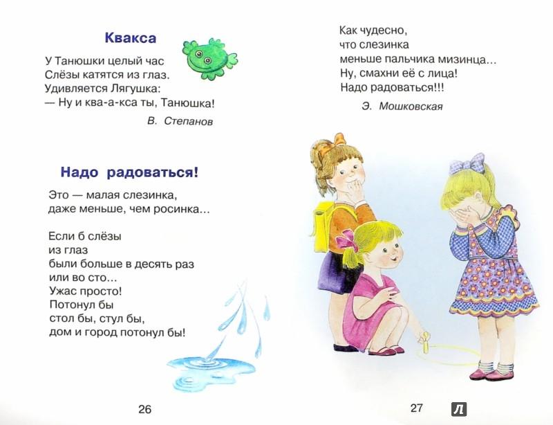 Иллюстрация 1 из 57 для Иду в детский сад - Мошковская, Найденова, Токмакова | Лабиринт - книги. Источник: Лабиринт