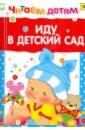 Обложка Иду в детский сад
