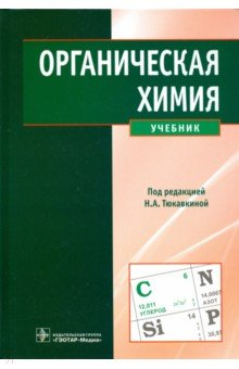 Органическая химия. Учебник органическая химия учебник