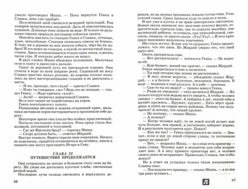Иллюстрация 1 из 4 для Бронзовая птица - Анатолий Рыбаков | Лабиринт - книги. Источник: Лабиринт