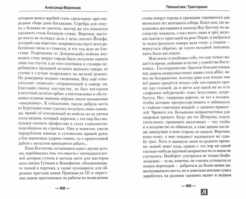 александр воронков трактирщик милости прошу читать все основные функции