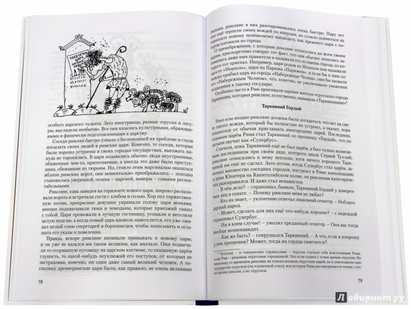 Иллюстрация 1 из 16 для Детский курс древней истории - Сергей Иванов | Лабиринт - книги. Источник: Лабиринт