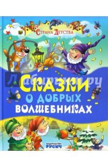 Сказки о добрых волшебниках русич чудо сказки для малышей