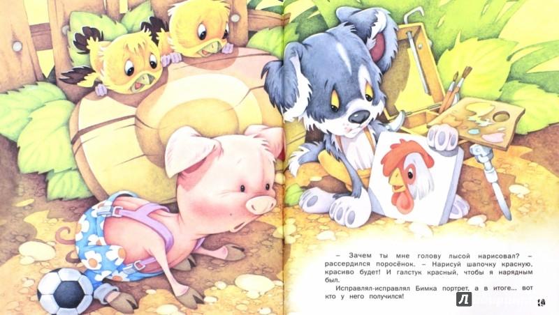 Иллюстрация 1 из 22 для Как сороконожка ходила в гости | Лабиринт - книги. Источник: Лабиринт