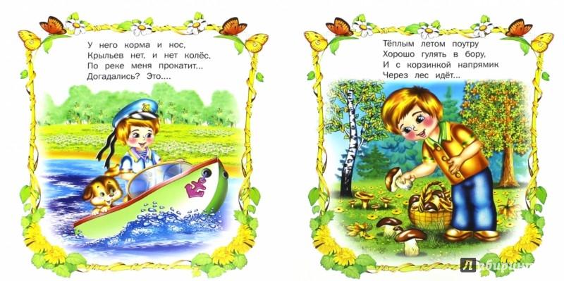 Иллюстрация 1 из 15 для Загадки в картинках | Лабиринт - книги. Источник: Лабиринт