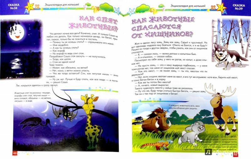 Иллюстрация 1 из 32 для Энциклопедия для малышей в сказках. Все, что ваш ребенок должен узнать до школы - Елена Ульева | Лабиринт - книги. Источник: Лабиринт