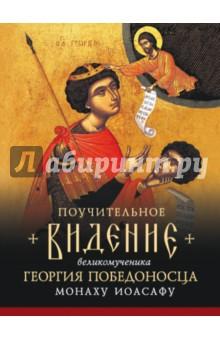 Поучительное видение Святого Великомученика Георгия Победоносца монаху Иоасафу