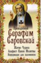 купить Преподобный Серафим Саровский онлайн