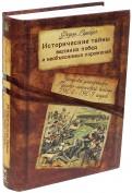 Исторические тайны великих побед и необъяснимых поражений. Записки участника Русско-японской войны
