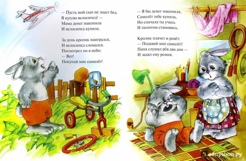Иллюстрация 1 из 19 для Потерпи немножко - Татьяна Дашкевич | Лабиринт - книги. Источник: Лабиринт