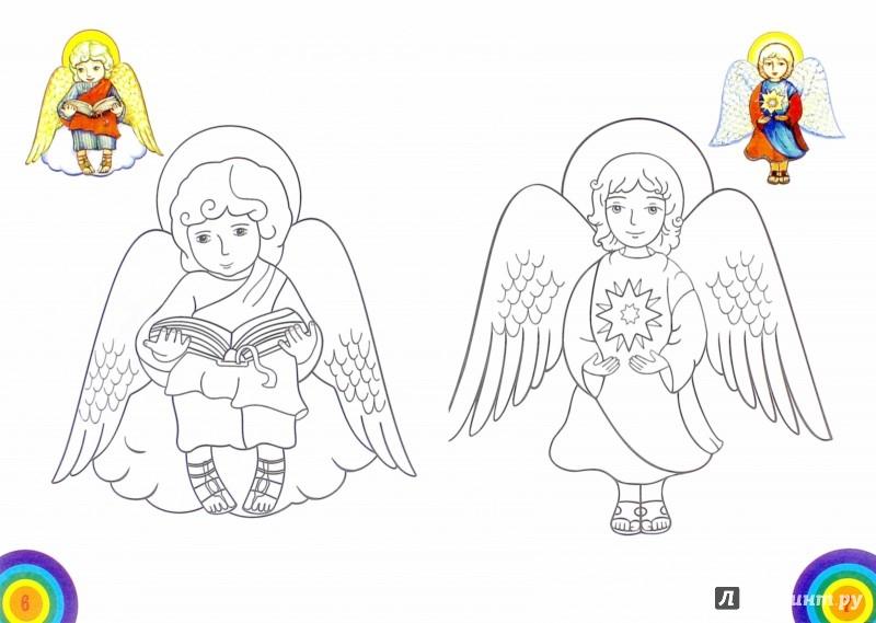 Иллюстрация 1 из 9 для Небесный мир. Раскраска. Выпуск 2 | Лабиринт - книги. Источник: Лабиринт