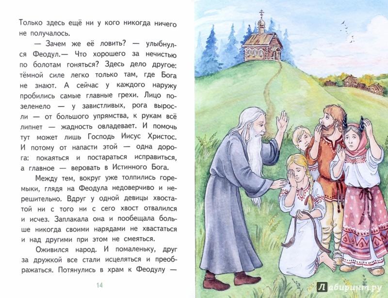Иллюстрация 1 из 6 для Великдень. Пасхальная сказка - Алла Фомкина | Лабиринт - книги. Источник: Лабиринт