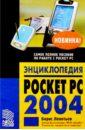 Леонтьев Борис Борисович Энциклопедия Pocket PC фролов иван карманные компьютеры на основе windows ce и palm os