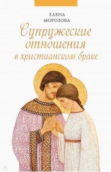 Супружеские отношения в христианском браке